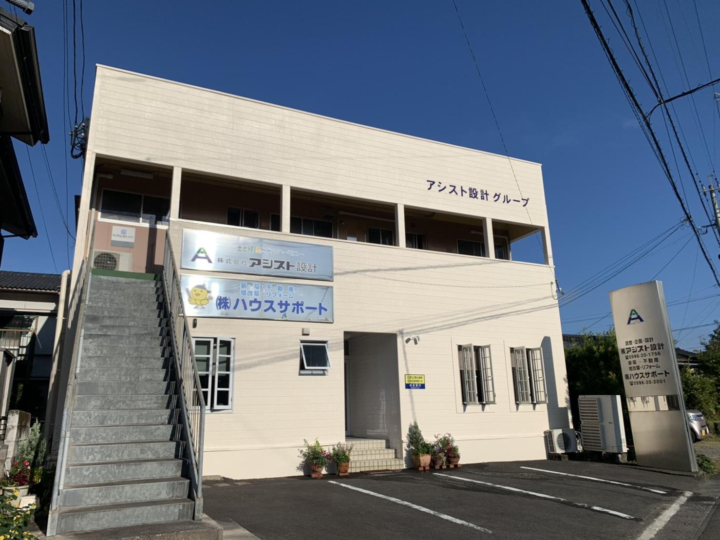 ハウスメーカー鹿児島ハウスサポート薩摩川内市HEIGイシンホーム